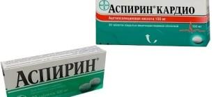 Аспирин Кардио и Аспирин: что лучше?