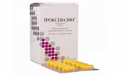 Троксевазин, помимо геля, выпускается еще и в виде капсул для перорального применения