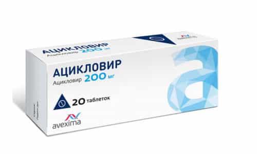 Схему лечения Ацикловиром и дозировочный режим должен устанавливать специалист