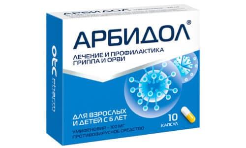 Арбидол оказывает воздействие на вирусные микроорганизмы и подавляет инфицирование, ликвидируя первопричину развития заболевания
