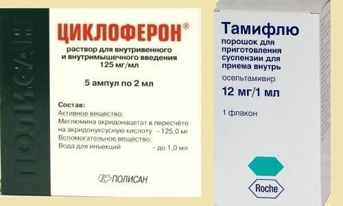 Тамифлю и Циклоферон облегчают состояние пациента и ускоряют выздоровление