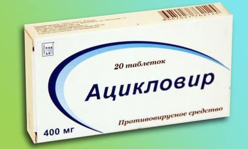 К преимуществам Ацикловира относится способность увеличивать период между рецидивами при заражении герпесом