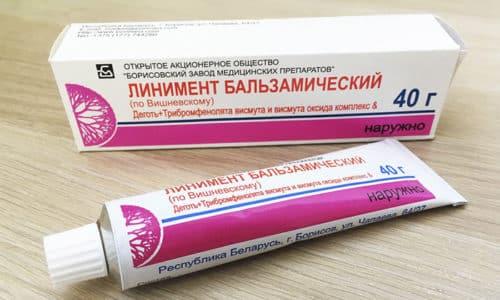 Мазь Вишневского советуют пользовать до вскрытия гнойника, т. к. это средство ускоряет созревание гноя